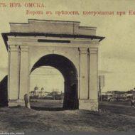 ворота-омской-крепости
